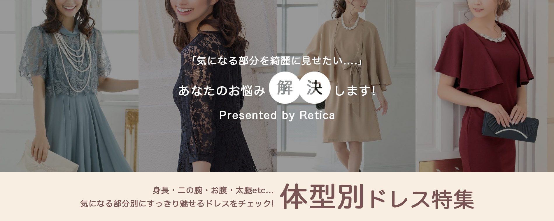 Retica(レティカ) お悩み解消!体系別ドレス特集