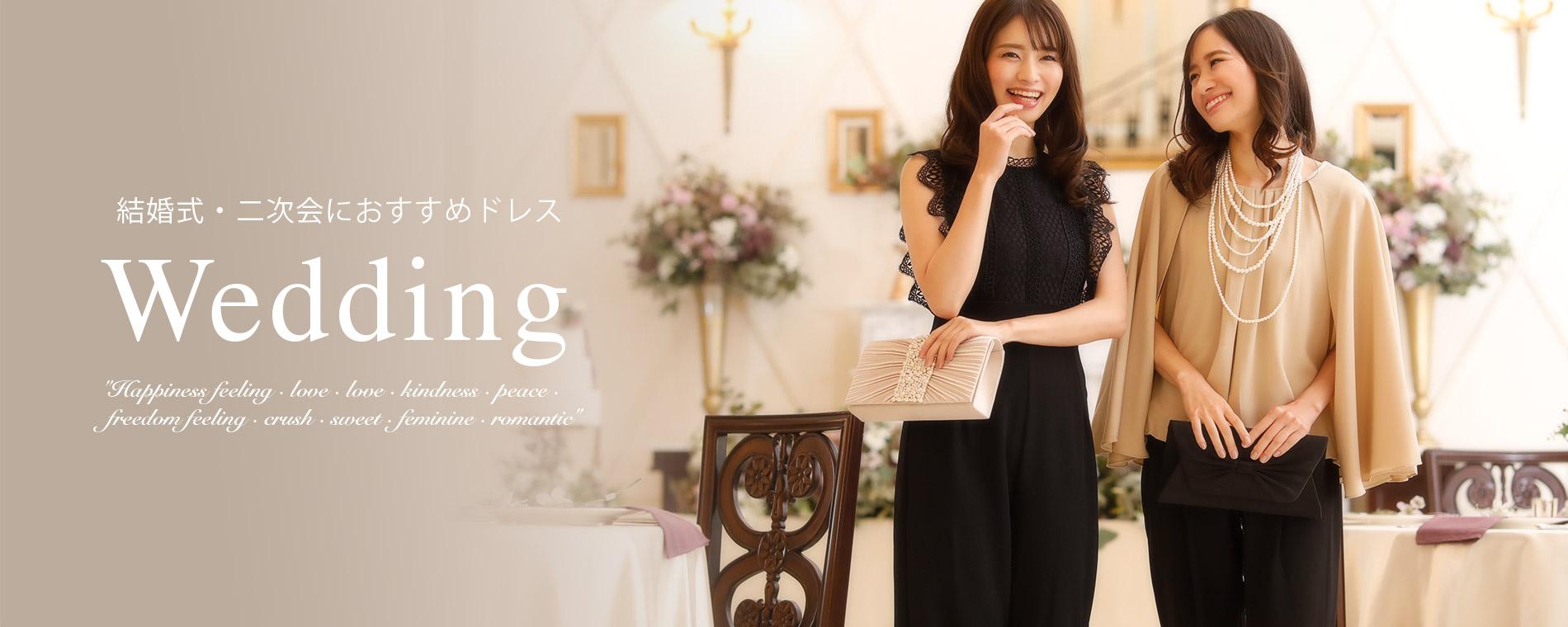Retica(レティカ) 結婚式・二次会におすすめのドレス特集