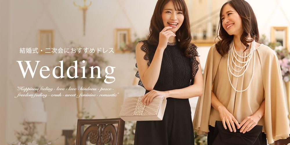 結婚式におすすめドレス