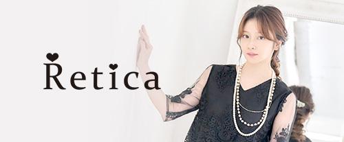 パーティードレスブランド「Retica(レティカ)」