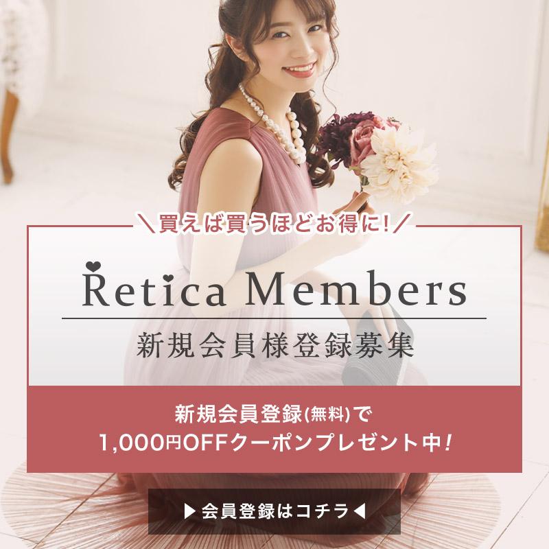 パーティードレス通販Retica(レティカ)公式 新規会員様募集中!